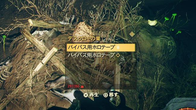fallout76mainquest18bunker1