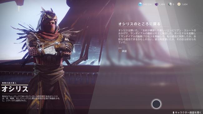 DESTINY2-s9-quest2-4
