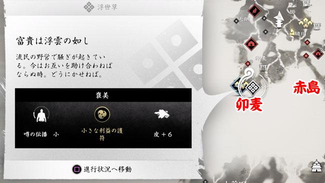 ghostof-tsushima-kusa-49-1