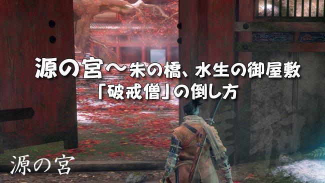 sekiro_story32