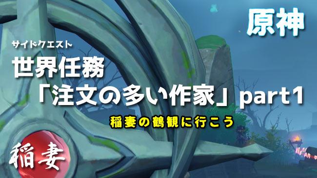 genshin-v22-quest1-00