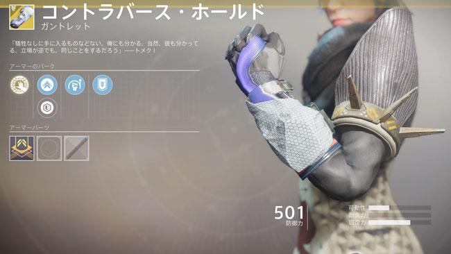 destiny2contraversehold2