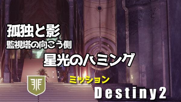 destiny2year2watchtower1