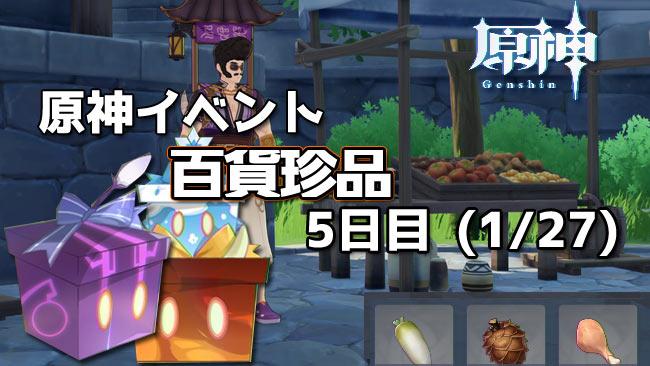 gensin-event2021-01-27