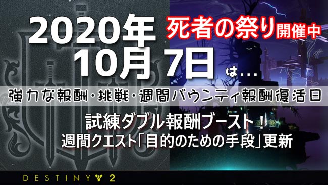 destiny2-2020-01007