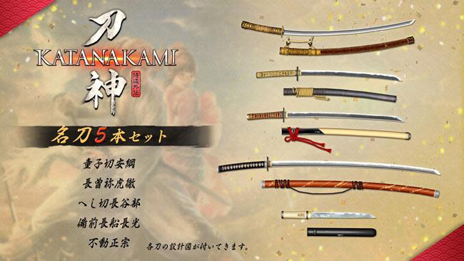 samurai-katanakami2