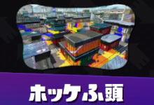Splatoon_map_07hokehutou