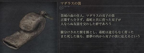Bloodborne_add_madalas_info