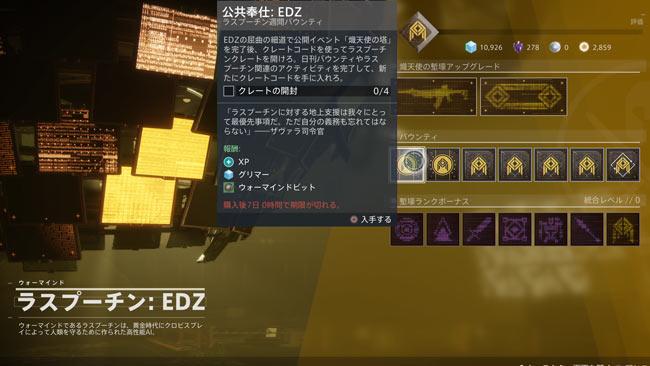 destiny2-s10-quest2-7