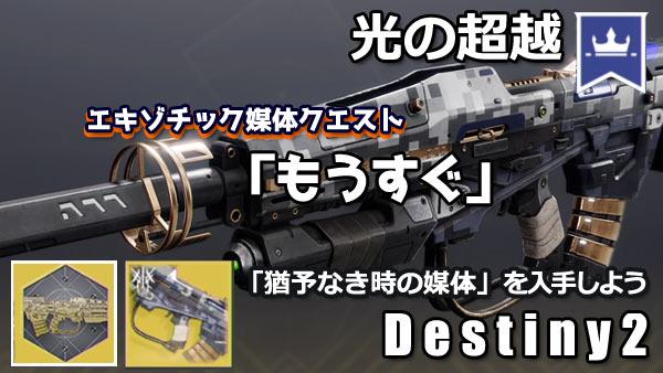 destiny2-catalystquest1