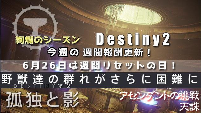 destiny2_20190626_1
