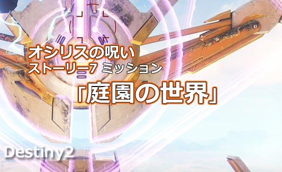 Destiny2dlc1story7