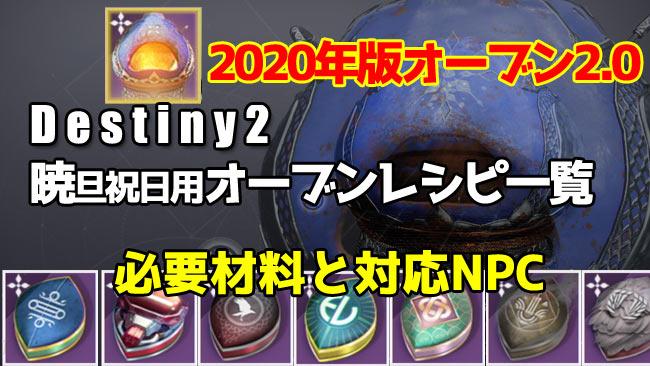 destiny2-year4-recipe