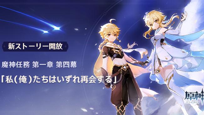 genshin-story20210412-1
