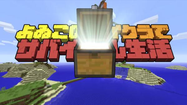 minecraft_yoiko2