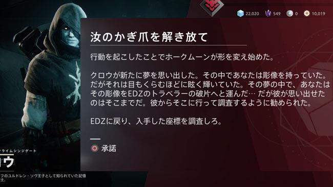 destiny2-s12-quest4-4