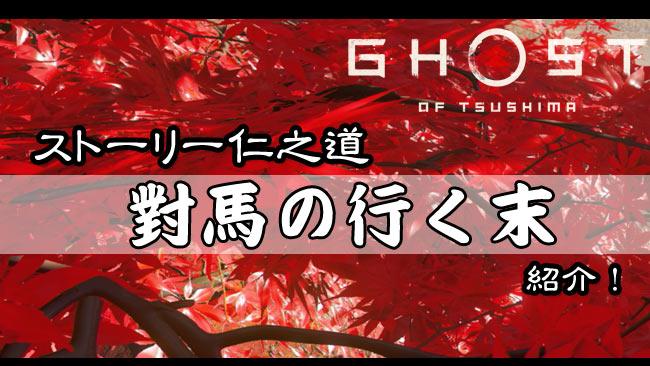 tsushima-story17-matu