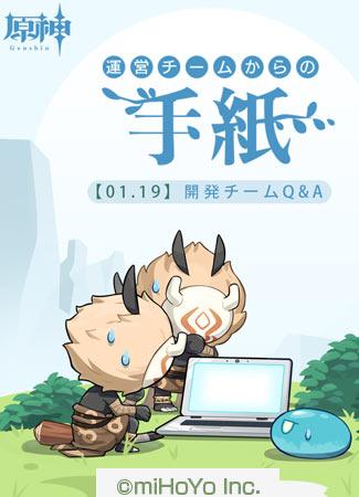 genshin-202101-20-1