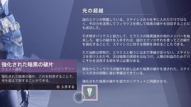 destiny2-beyondl-story6-9