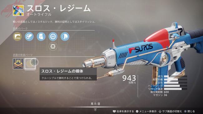 destiny2exotic_021suros