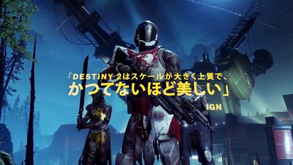 Destiny2_pv02