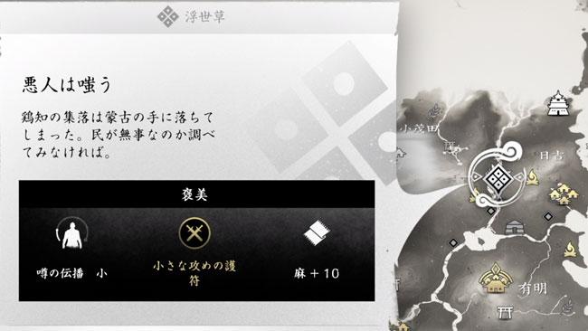 ghostof-tsushima-kusa-52-1