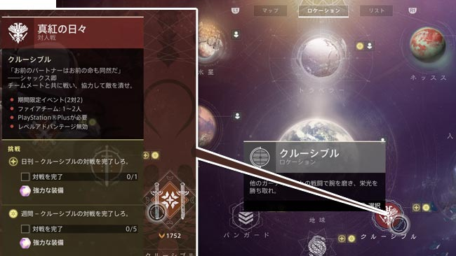 destiny2_0213cu