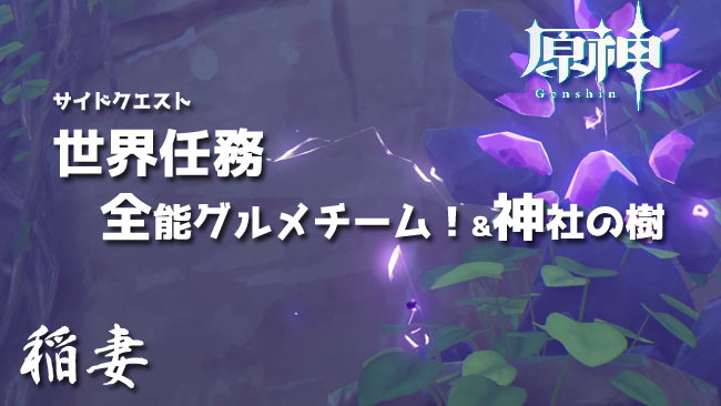 gensin-v20-quest4-