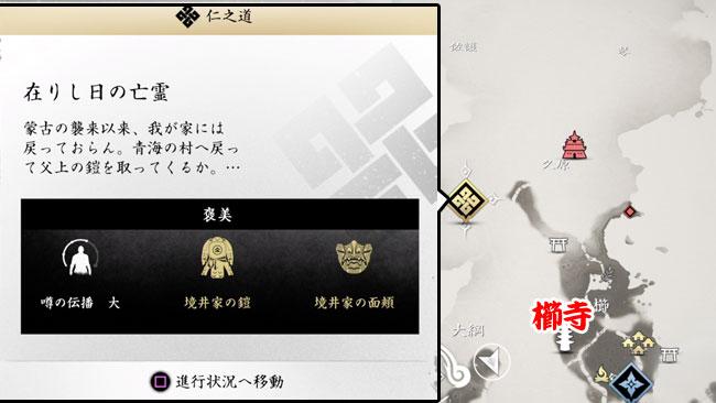 tsushima-story15-1