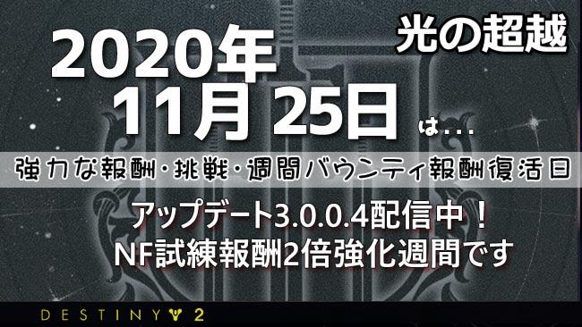 destiny2-2020-01125