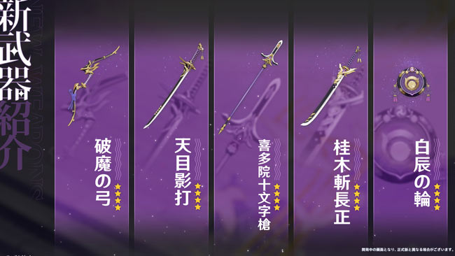 gensin-2-0-weapon1