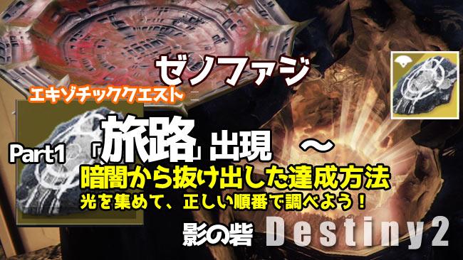 destiny2-y3-exotic-quest3_1