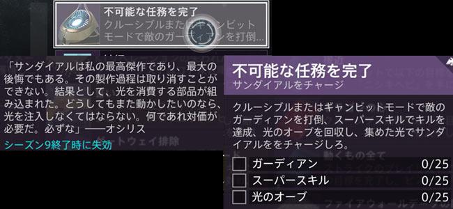 destiny2-season9-quest3-10