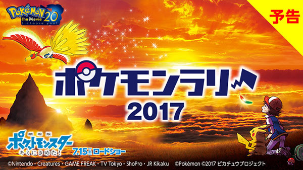 pokemonrally2017