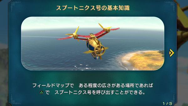 ninokuni2_story07b
