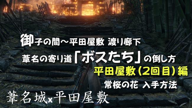 sekiro_tokosakura