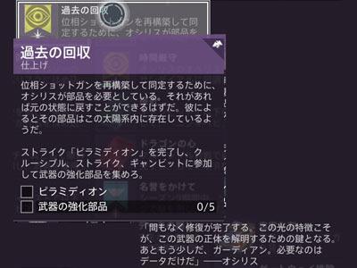 DESTINY2-s9-quest1_4