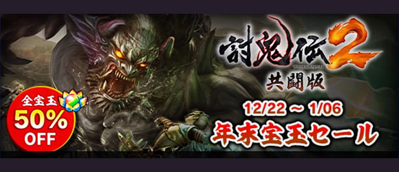ps2017sale_toukiden