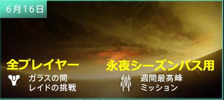 destiny2-s14-2021-road6-16