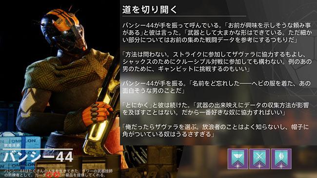 destiny2-beyondl-quest2-1