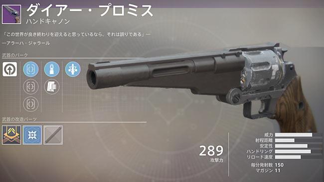 Destiny2rallydead02can_dia