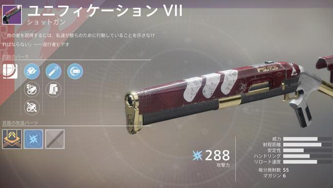 Destiny2rallyNew04shot_uni