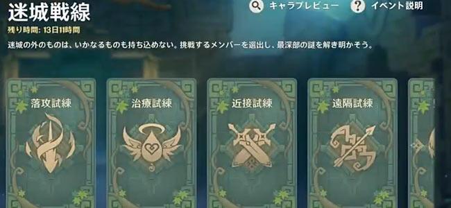 genshin-15-event4-1