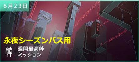 destiny2-s14-2021-road6-23
