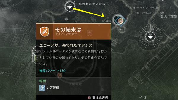 Destiny2adv_io04d