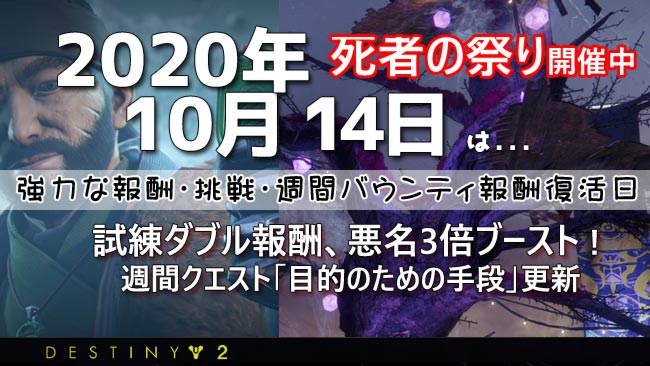 destiny2-2020-01014
