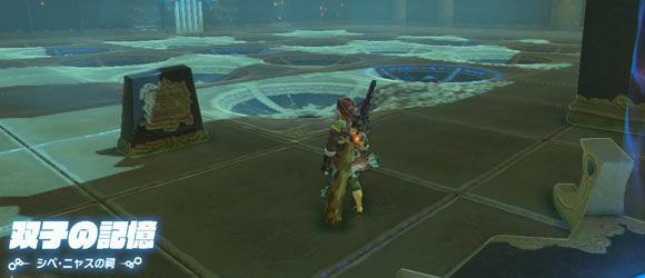 zeldabreath_shrine37_0