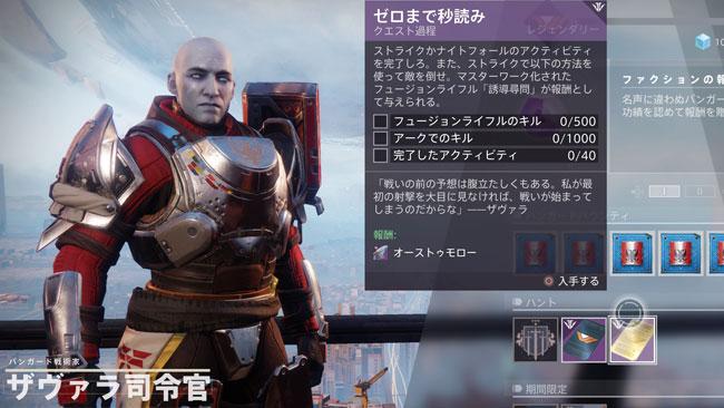 destiny2season5quest1