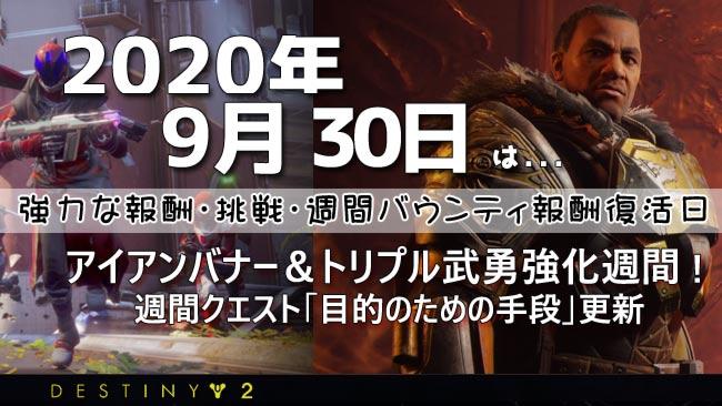 destiny2-2020-00930-1