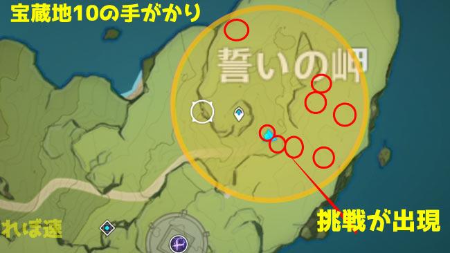genshin-202101-evt-treas103